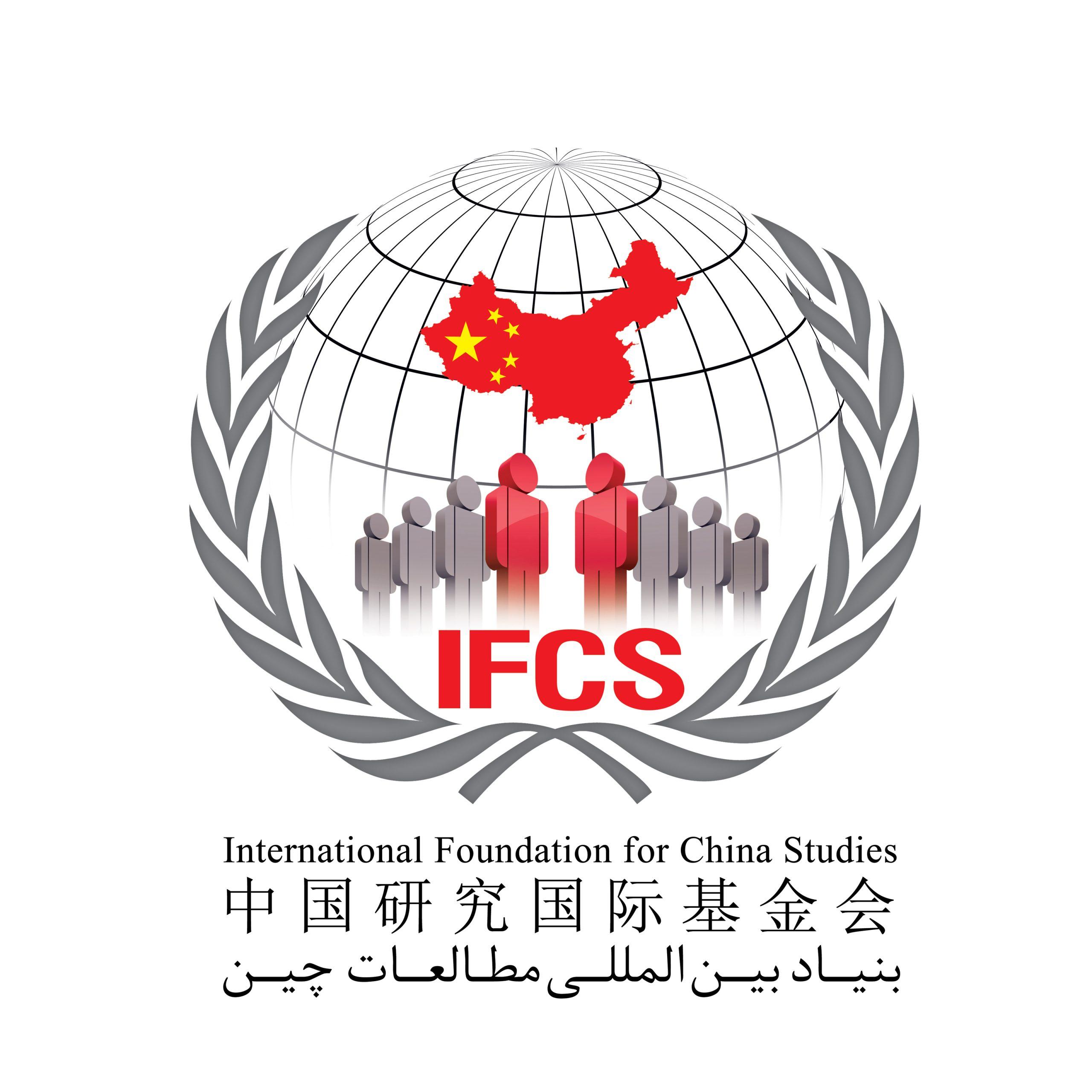 پرتال جامع بنیاد چین