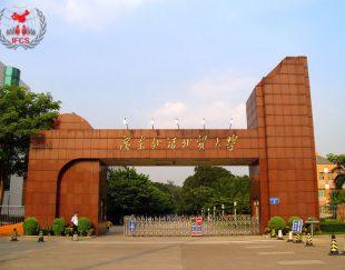 دانشگاه گوانگ دونگ