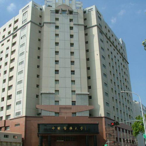 تحصیل در دانشگاه علوم پزشکی چین