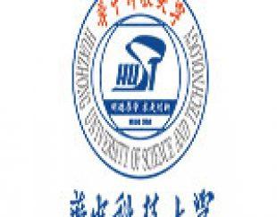 دانشگاه هواژنگ (هاست) چین