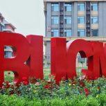 تحصیل در دانشگاه پزشکی پکن چین