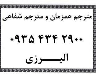 مترجم همزمان انگلیسی کنفرانس در تهران و شهرستان های ایران