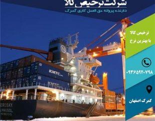 ترخیص کالا ایران , امارات , چین