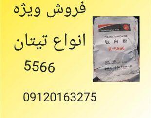 فروش انواع دی اکسیدتیتانیوم (تیتان) چینی 5566 و A1