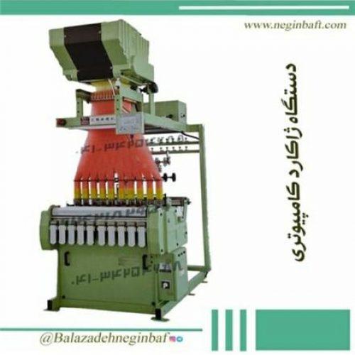 فروش دستگاه ژاکارد کامپیوتری