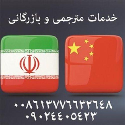 مترجم چینی , فارسی , انگلیسی (مقیم چین)