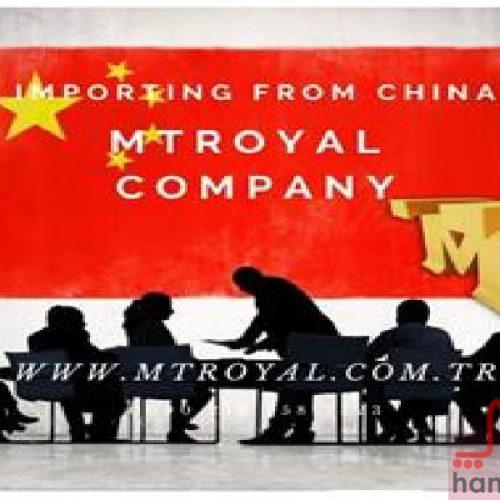 شرایط واردات کالا از چین ام تی رویال